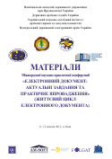 Materials of the Conference
