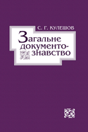 Prof. S. Kuleshov. General Document Study