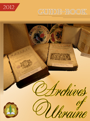 Archives of Ukraine: Guide book
